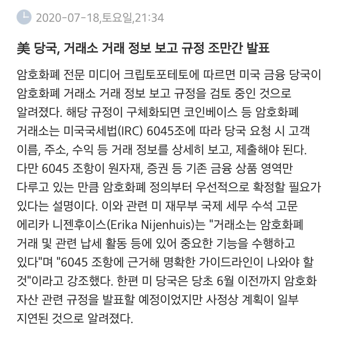 20200718_213640.jpg : 미, 거래소 거래 정보 보고 규정 곧 발표