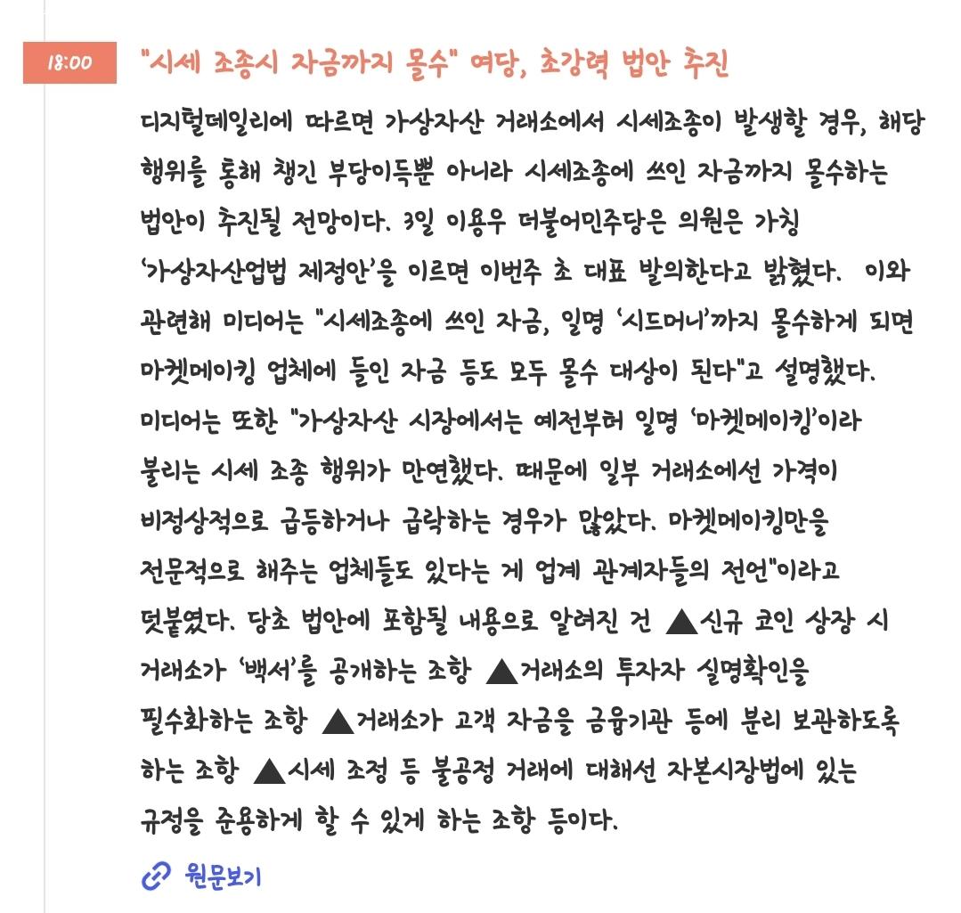 Screenshot_20210503-182049_CoinNess.jpg : 김치 코인의 종말