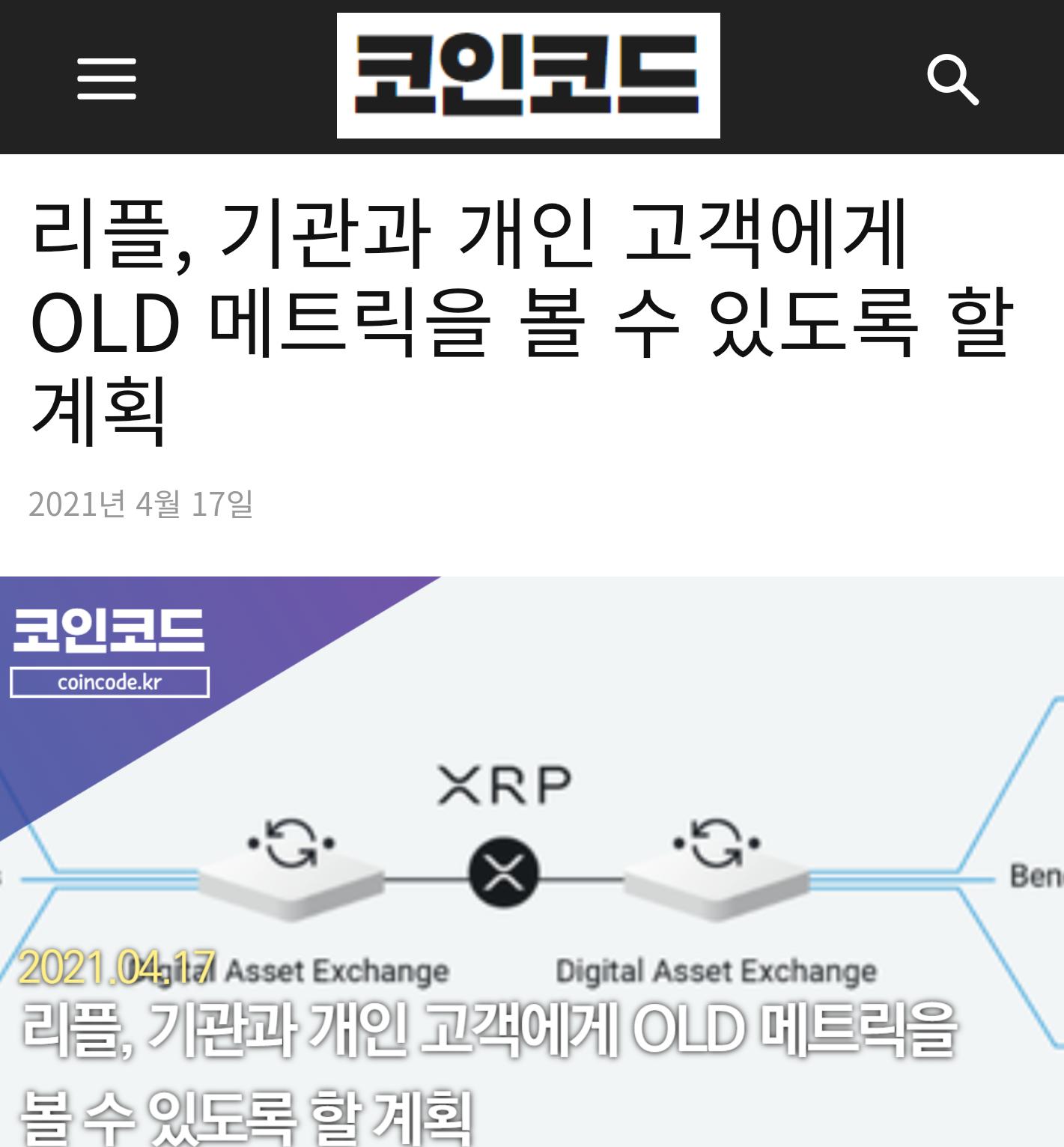 Capture+_2021-04-17-21-51-12(1).png : 리플(XRP) 웹사이트 OLD 메트릭 볼수있도록 함