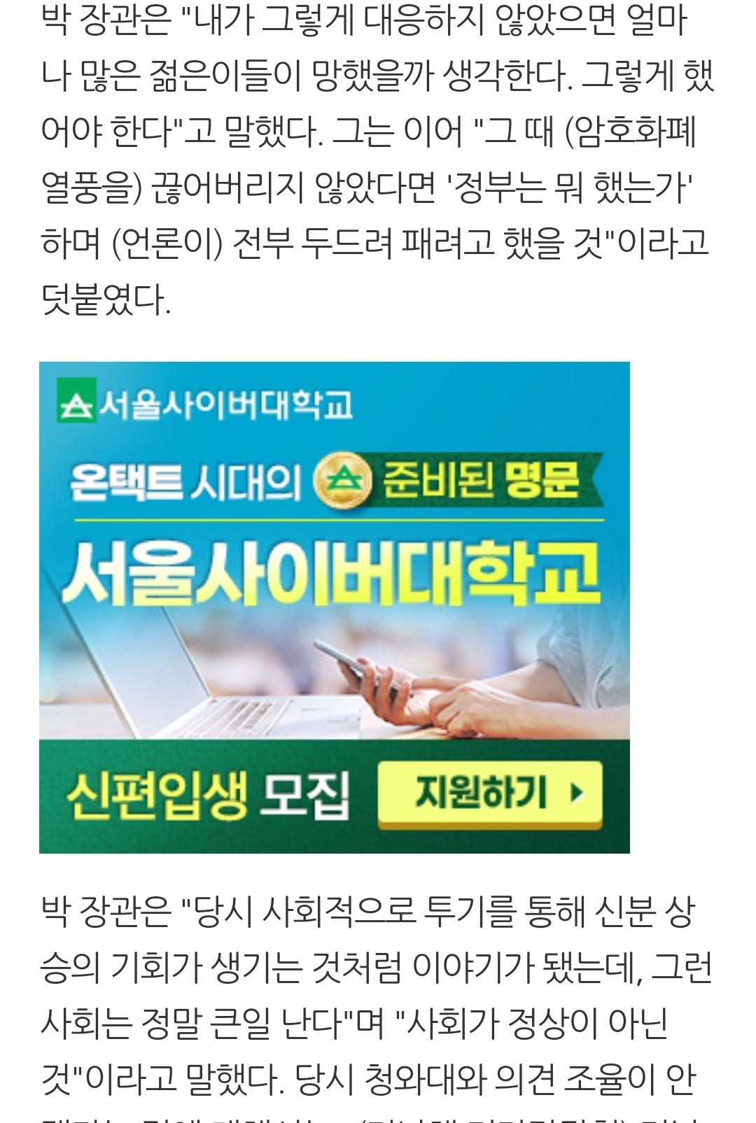 "Screenshot_20201129-033052_Samsung Internet.jpg : 박상기 ""당시 대응 없었다면 많은 젊은이들이 망했을것"""