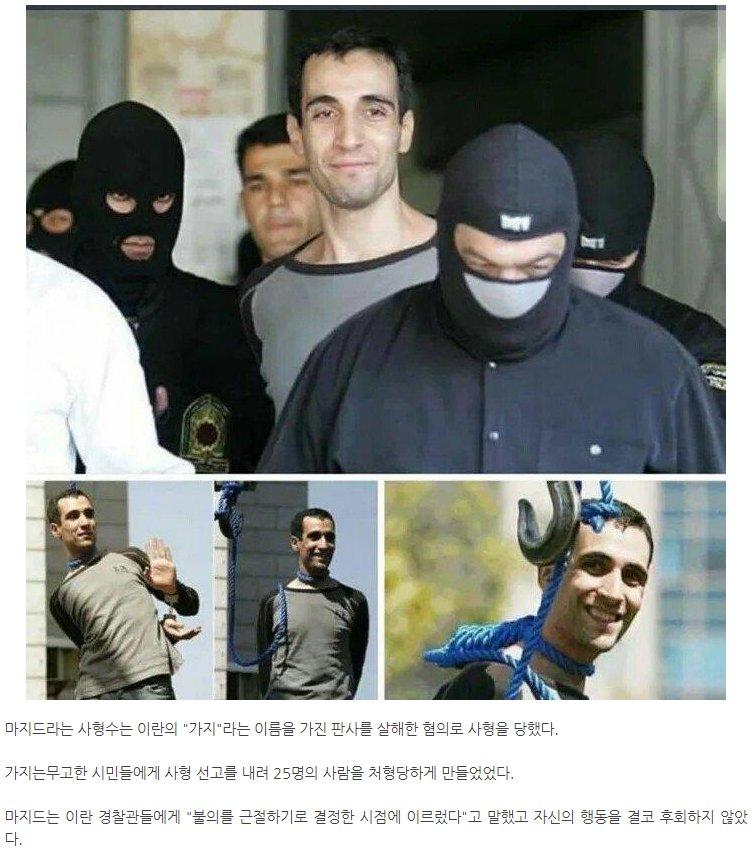 이란의_어느_사형수.jpg : 이란의 어느 사형수