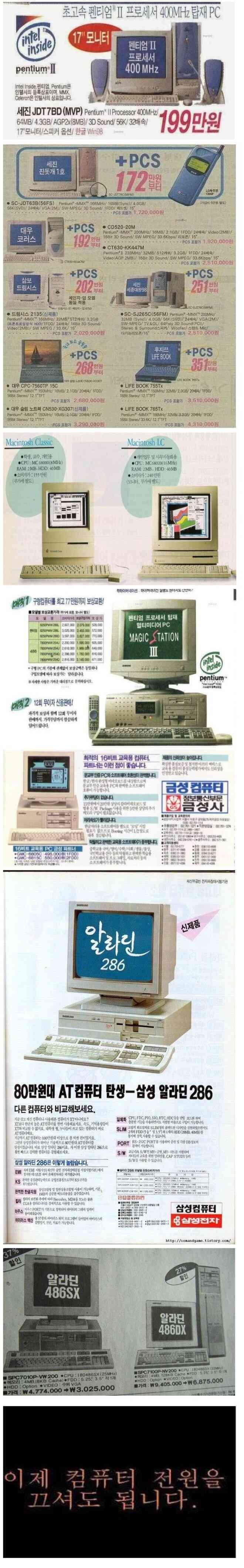 45AB7B1C-BDAF-49C9-BB11-F72BF37D5727.jpeg : 90년대 콤퓨타 가격