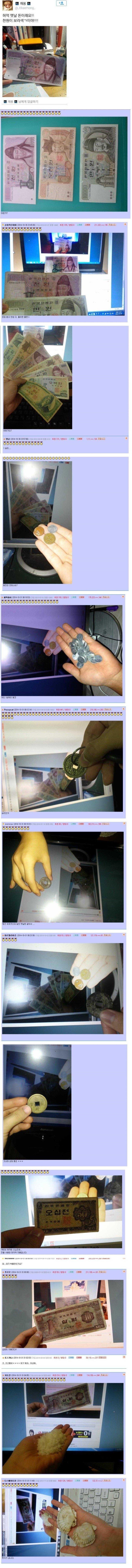 돈자랑 배틀.jpg