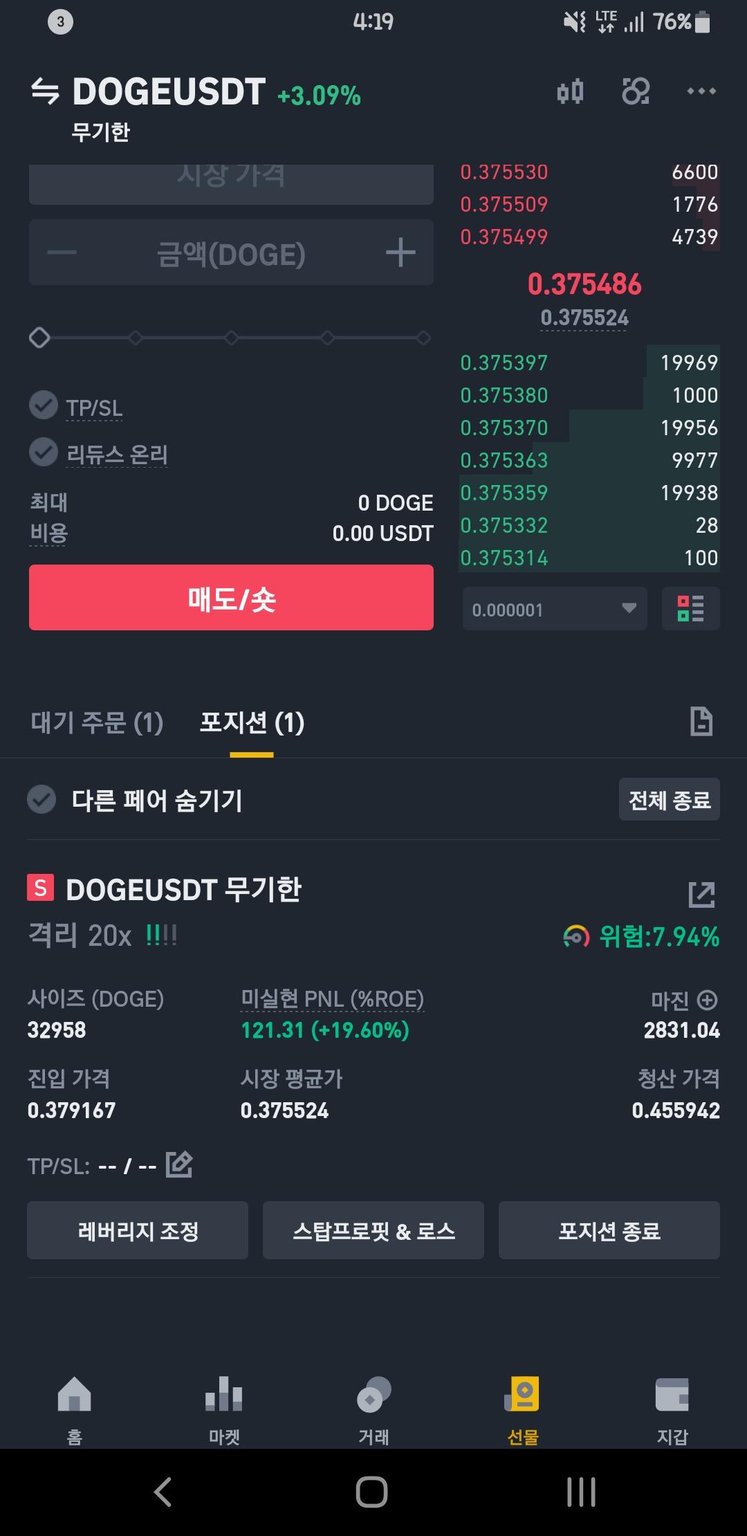 Screenshot_20210502-161956_Binance.jpg : DOGE x20 스캘핑 120달러