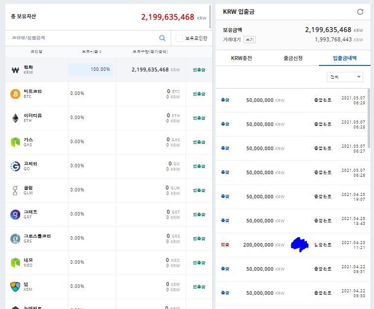 5월 8일 업비트 28억.PNG.jpg