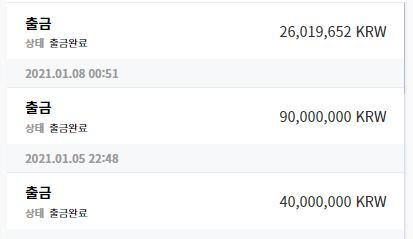 ㅋㅇㅂ 출금 4.PNG.jpg : 1년 3개월만에 300>40억 찍었습니다  (스압주의)