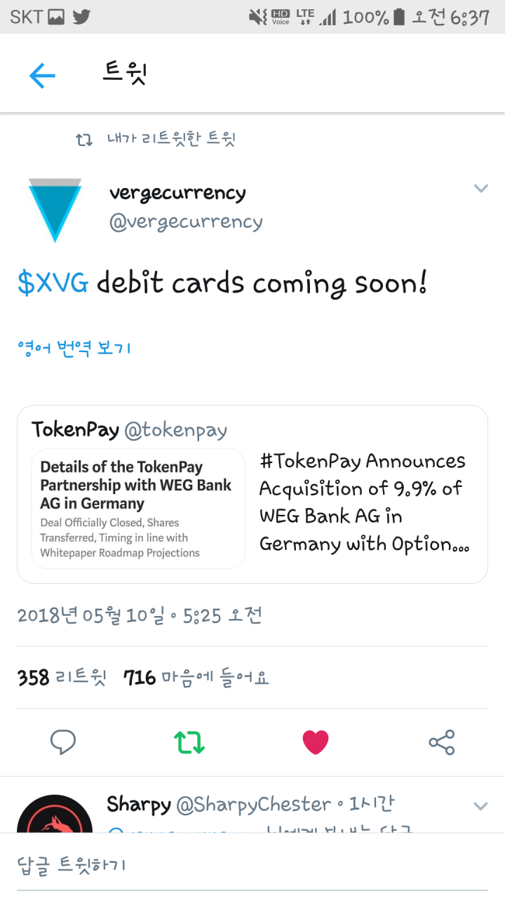 Screenshot_20180510-063719.png : 버지 & 토큰페이 독일 인수은행발표 WEG BANK AG