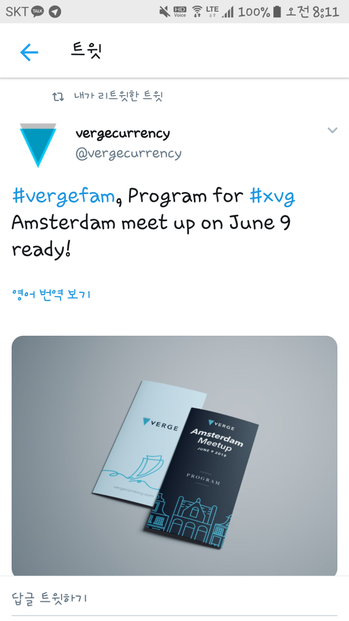 Screenshot_20180513-081130.png : 버지 Vergecurrency 오피셜 트윗 Meetup 바우처 제작 및 sponsor package 제공